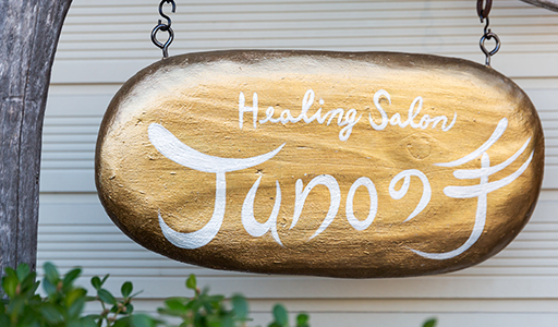 Healing Salon Junoの手
